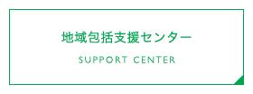 地域包括貢献センター